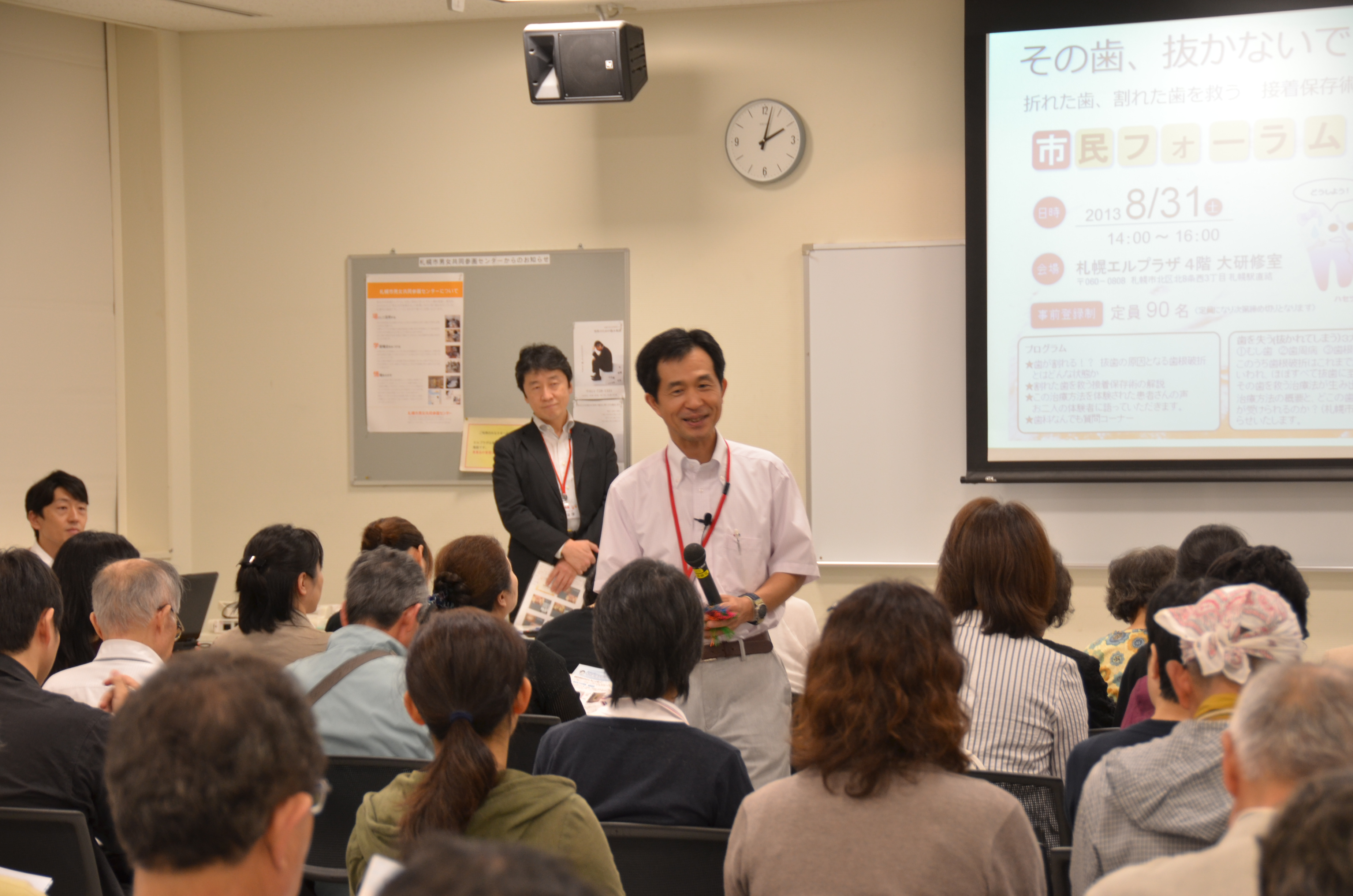 PDM札幌の市民フォーラムの始まり